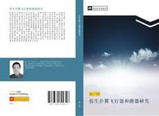 Capa do livro de 仿生扑翼飞行器和潜器研究