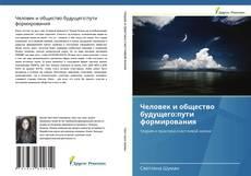 Bookcover of Человек и общество будущего:пути формирования