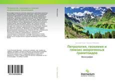 Bookcover of Петрология, геохимия и генезис анорогенных гранитоидов