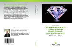Обложка Системные принципы стратегического планирования. Кластерный подход