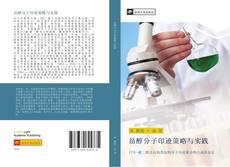 Bookcover of 甾醇分子印迹策略与实践