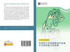 Capa do livro de 饥饿对中华倒刺鲃幼鱼快速启动游泳能力的影响