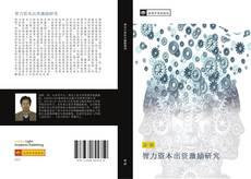 Bookcover of 智力资本出资激励研究