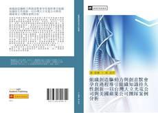 Bookcover of 組織創造驅動力與創意默會孕育過程導引組織知識持久性創新以台灣大立光電公司與美國蘋果公司團隊案例分析
