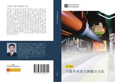 Bookcover of 大锻件内部空洞锻合方法
