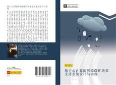 Buchcover von 基于云计算的智能煤矿决策支持系统设计与实现