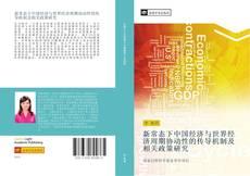 新常态下中国经济与世界经济周期协动性的传导机制及相关政策研究的封面