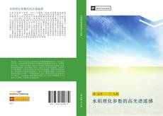 Bookcover of 水稻理化参数的高光谱遥感