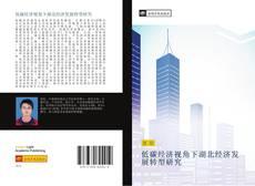 Bookcover of 低碳经济视角下湖北经济发展转型研究