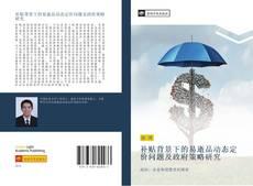 Bookcover of 补贴背景下的易逝品动态定价问题及政府策略研究