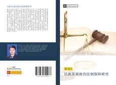 Bookcover of 民族发展权的法制保障研究