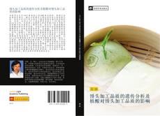 Bookcover of 馒头加工品质的遗传分析及植酸对馒头加工品质的影响