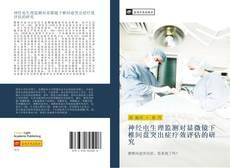 Bookcover of 神经电生理监测对显微镜下椎间盘突出症疗效评估的研究