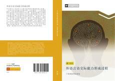 Bookcover of 外语言语交际能力形成过程
