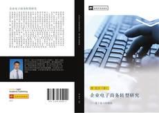 Capa do livro de 企业电子商务转型研究