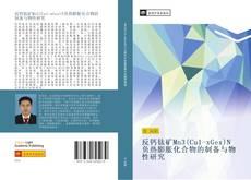 Bookcover of 反钙钛矿Mn3(Cu1-xGex)N负热膨胀化合物的制备与物性研究