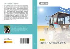Borítókép a  山西省农机作服务体系研究 - hoz