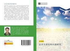 Borítókép a  汉语名量结构问题研究 - hoz