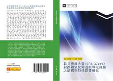 Portada del libro de 鈧共摻雜含量(0~2.37wt%)對摻鋁氧化鋅透明導電薄膜之結構與特性影響研究