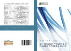 Bookcover of 基于OFDM的电力线通信系统的标准研究及性能分析对比