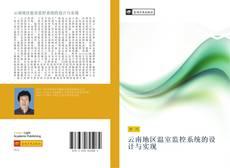 Bookcover of 云南地区温室监控系统的设计与实现
