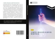Bookcover of 共轭聚合物电致发光器件的制备和表征