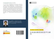 Bookcover of 信息素质教育内容及平台研究
