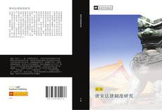 Bookcover of 唐宋法律制度研究