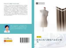 Обложка 时尚文化与服装产品设计研究