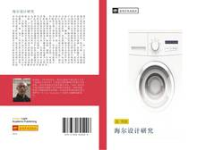 Bookcover of 海尔设计研究