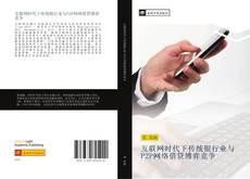 Capa do livro de 互联网时代下传统银行业与P2P网络借贷博弈竞争