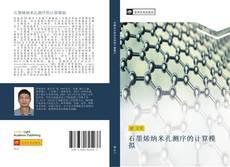 Bookcover of 石墨烯纳米孔测序的计算模拟