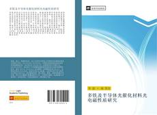 Bookcover of 多铁及半导体光催化材料光电磁性质研究