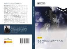 Portada del libro de 遥感图像去云方法的研究及其应用