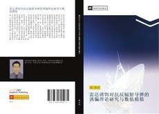 Portada del libro de 雷达诱饵对抗反辐射导弹的诱偏理论研究与数值模拟