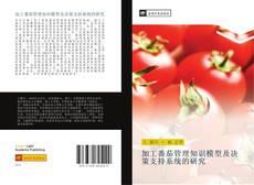 Обложка 加工番茄管理知识模型及决策支持系统的研究