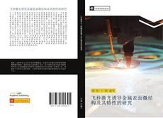 Bookcover of 飞秒激光诱导金属表面微结构及其特性的研究