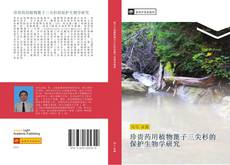 Bookcover of 珍贵药用植物篦子三尖杉的保护生物学研究