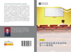 Bookcover of 高等学校创业教育体系的构建与实施策略