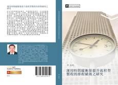 Portada del libro de 運用時間緩衝量提升流程型製程的排程績效之研究