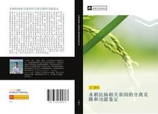 Bookcover of 水稻抗病相关基因的分离克隆和功能鉴定