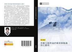 Portada del libro de 車橋互制理論於橋梁損傷識別之應用