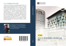 Bookcover of 西方古典建築範式的現代詮釋