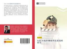 Bookcover of DaDi文化传播集团发展战略研究