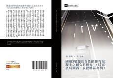 Bookcover of 國道3號使用高性能瀝青混凝土之耐久性研究 (以高公局關西工務段轄區為例)