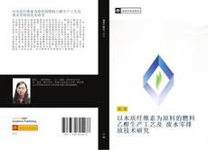 Bookcover of 以木质纤维素为原料的燃料乙醇生产工艺及 废水零排放技术研究