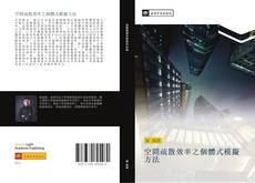 Bookcover of 空間疏散效率之個體式模擬方法