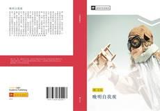 Bookcover of 晚明自我观