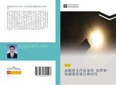 高精度光纤法布里-珀罗腔传感器的设计和应用的封面
