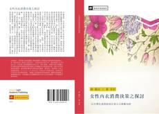 Bookcover of 女性內衣消費決策之探討